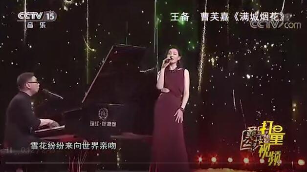 神仙合唱!王备、曹芙嘉演唱《满城烟花》,好听极了