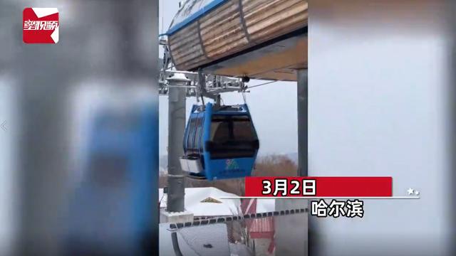 哈尔滨一滑雪场内游客被挂缆车外侧,身体悬空一路滑行,场面惊险