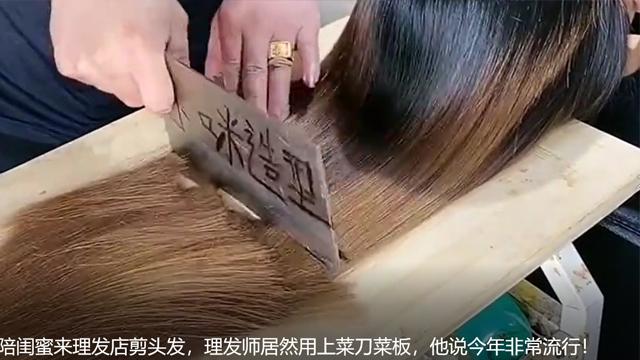 陪闺蜜来理发店剪头发,理发师居然用上菜刀菜板,他说今年非常流行!